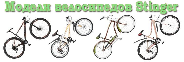 Фото велосипедов Stinger