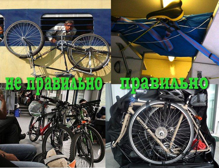 Велосипед в поезде и электричке