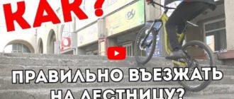 Видео: Как заехать на лестницу на велосипеде и правильно съехать