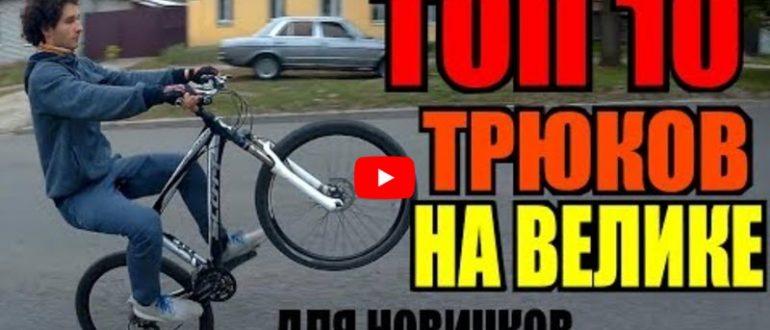 Видео: ТОП 10 простых трюков на велоспипеде для новичков