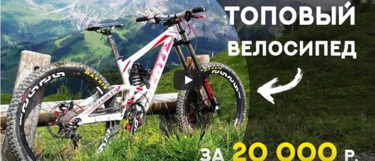 Видео: Что купить за 20 000 рублей в 2020?! Подборка недорогих велосипедов