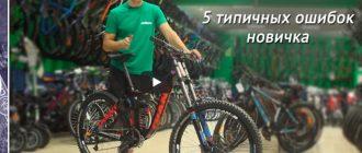 Видео: 5 типичных ошибок при покупке велосипеда