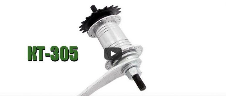 Видео: КТ-305 как работает втулка с ножным тормозом. Обслуживание, устройство механизма