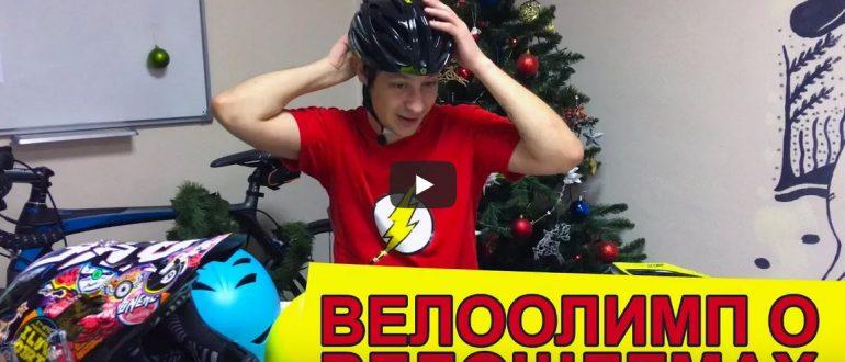 Все о велосипедных шлемах: их виды, как правильно надевать велошлем