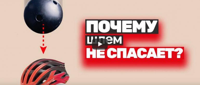 Узнай какие шлемы тебя не спасут. ВАЖНО знать!