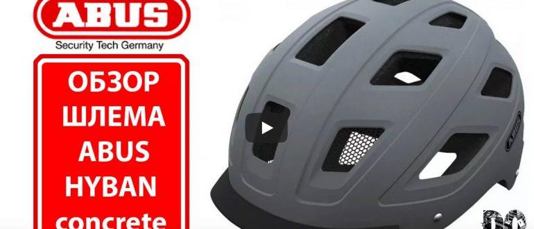 Обзор велосипедного шлема Abus HYBAN concrete grey