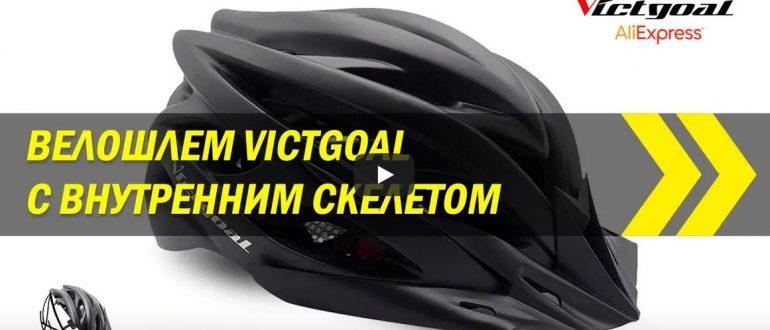 Велосипедный шлем Victgoal с внутренним скелетом