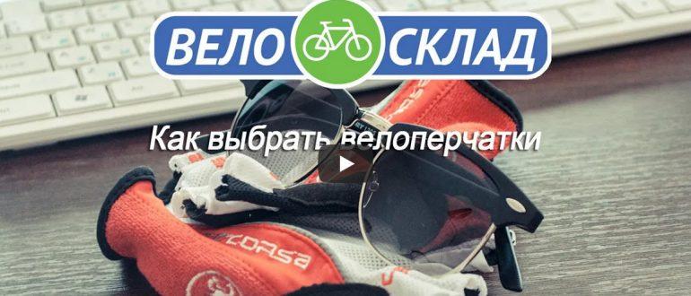 Как выбрать велосипедные перчатки?