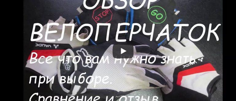 Велоперчатки или как выбрать перчатки для велосипеда. Обзор и отзыв