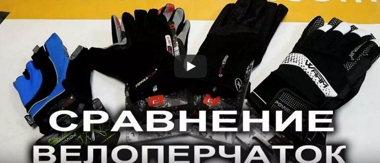 Сравниваем велоперчатки. Выбор велоодежды на каждое время года