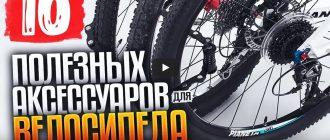 Прокачай свой велик. 10 аксессуары для тюнига велосипеда