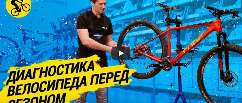 Как сделать диагностику велосипеда перед сезоном?