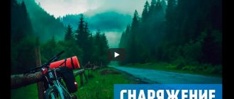 Велотуризм: Снаряжение для похода