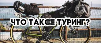 Что такое туринговый велосипед? Ответы на самые горячие вопросы