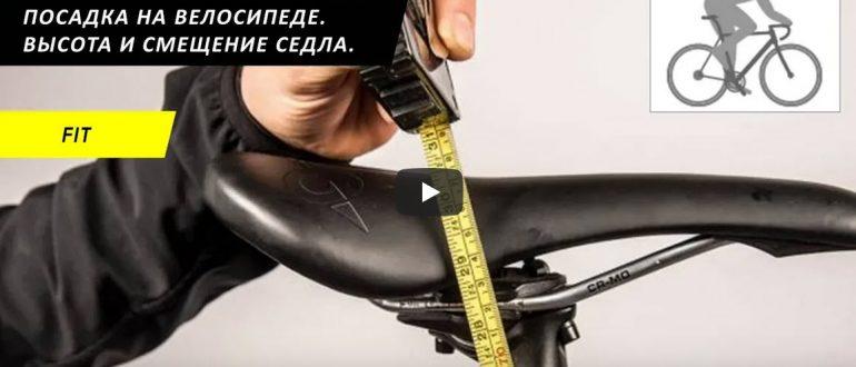 Посадка на велосипеде Часть 4. Настройка посадки. Высота и смещение седла