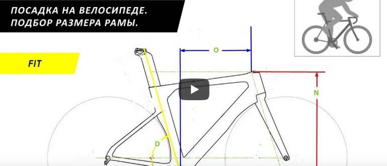 Посадка на велосипеде Часть 1. Параметры для подбора рамы
