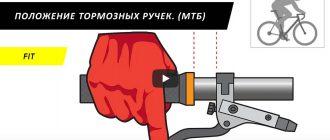 Положение тормозных ручек велосипеда (МТБ)