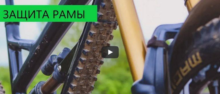 Как защитить раму велосипеда?