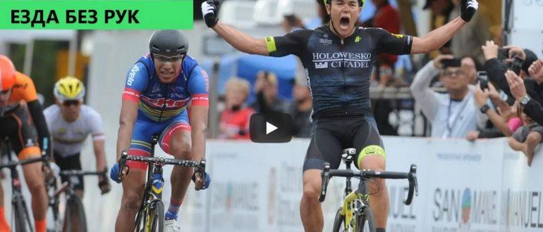 Как научиться ездить без рук на велосипеде?