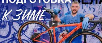 Хранение велосипеда зимой
