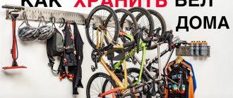 Виды креплений для хранения велосипеда