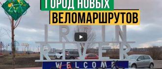 Город новых веломаршрутов