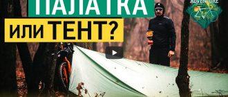 Палатка или тент