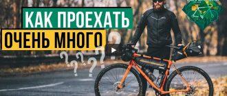 Как проехать тысячи километров на велосипеде?