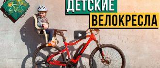 Детские велокресла и нарушение ПДД