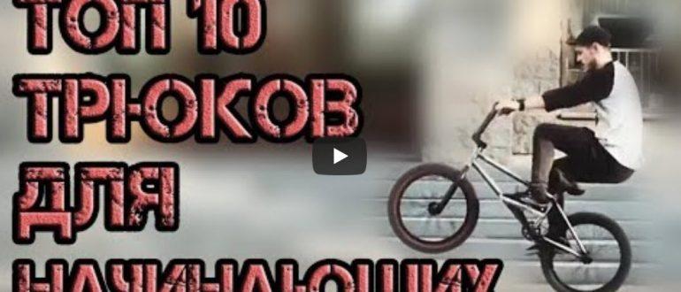 BMX - 10 трюков для начинающих на BMX