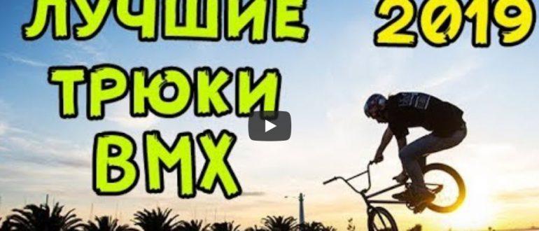 Лучшие трюки BMX: Подборка трюков