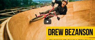 BMX. Drew Bezanson: Крутые трюки в воздухе, парковый и уличный вмх стили