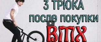 3 трюка после покупки BMX! Трюки для новичков начинающих