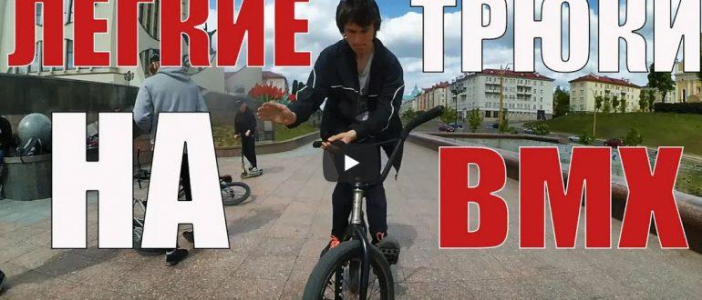 Трюки на BMX для начинающих. Лёгкие трюки в стриту, на плоскаче