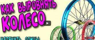 Как выровнять колесо, натянуть спицы или исправить восьмерку дома своими руками