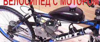 Собираем велосипед с мотором из Китая