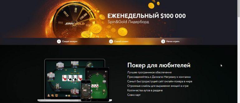 GGPokerok. Обзор самого комфортного покер клуба в сети