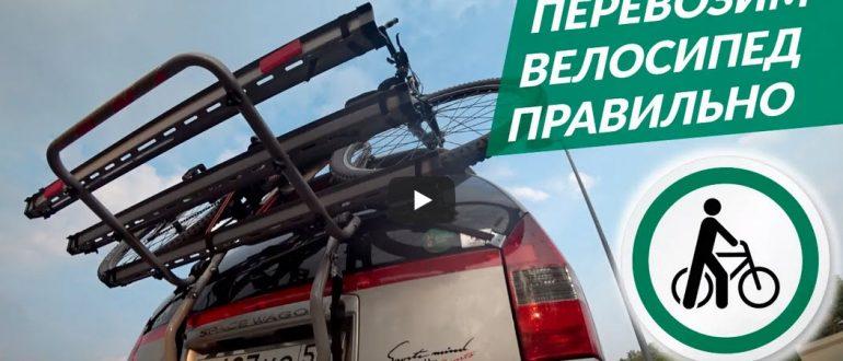 Как перевезти велосипед и не повредить автомобиль? Обзор крепления на заднюю дверь