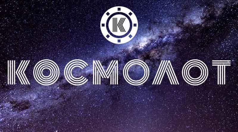 Самые вкусные бонусы в Kosmolot