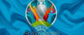 Евро 2020 – событие которое невозможно пропустить